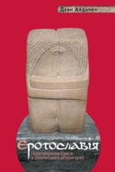 Єротославія - фото обкладинки книги