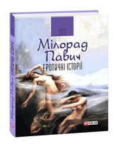 Еротичні історії - фото обкладинки книги