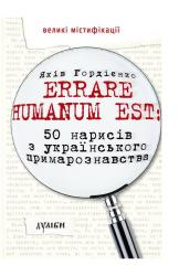 Errare humanum est: 50 нарисів з українського примарознавства - фото обкладинки книги