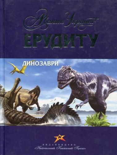 Книга Ерудиту: Динозаври