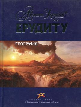 Ерудиту: Географія - фото книги