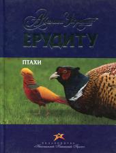 Ерудиту: Птахи - фото обкладинки книги