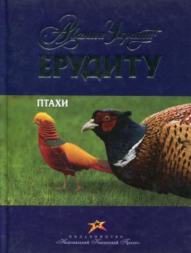Ерудиту: Птахи - фото книги