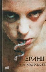 Ериній - фото обкладинки книги