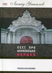 Есеї про українське бароко - фото обкладинки книги