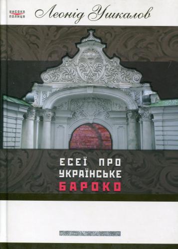 Книга Есеї про українське бароко