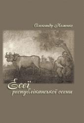 Есеї Республіканської осени - фото обкладинки книги