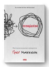 Есенціалізм. Мистецтво визначати пріоритети - фото обкладинки книги