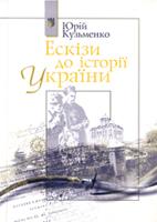 Ескізи до історії України - фото обкладинки книги