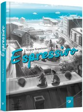 Espressivo - фото обкладинки книги