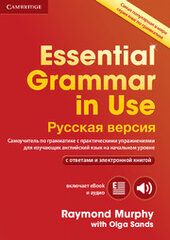 Essential Grammar in Use Book with answers and Interactive eBook Russian Edition - фото обкладинки книги