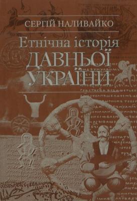 Книга Етнічна історія Давньої України