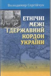Етнічні межі і державний кордон України - фото обкладинки книги