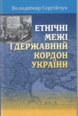 Книга Етнічні межі і державний кордон України