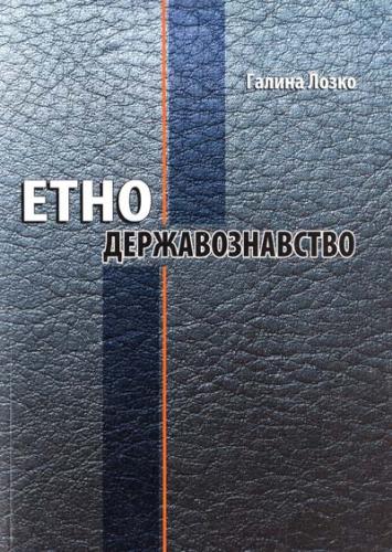 Книга Етнодержавознавство