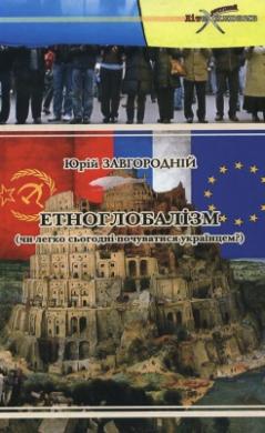 Етноглобалізм (чи легко почуватися українцем?) - фото книги