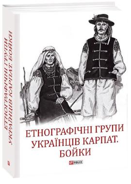Етнографічні групи українців Карпат. Бойки - фото книги