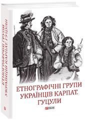 Етнографічні групи українців Карпат. Гуцули - фото обкладинки книги