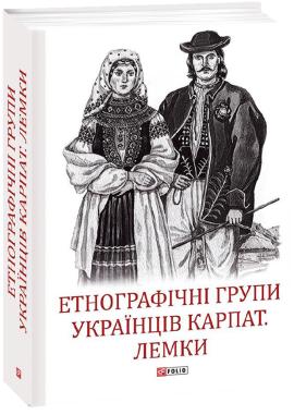 Етнографічні групи українців Карпат. Лемки - фото книги