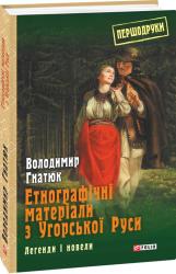 Етнографічні матеріали з Угорської Руси: легенди і новели - фото обкладинки книги