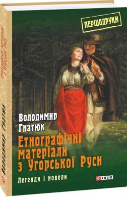Етнографічні матеріали з Угорської Руси: легенди і новели - фото книги