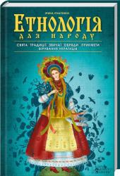 Етнологія для народу - фото обкладинки книги