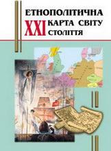 Етнополітична карта світу ХХІ століття - фото обкладинки книги