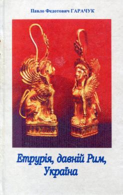 Етрурія, давній Рим. Україна - фото книги