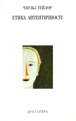 Книга Етика автентичності