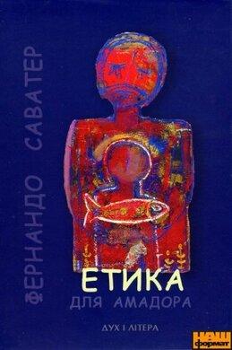 Етика для амадора - фото книги