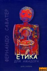 Етика для амадора - фото обкладинки книги