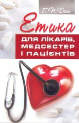Етика для лікарів, медсестер і пацієнтів - фото обкладинки книги