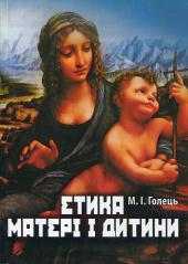 Етика матері і дитини - фото обкладинки книги
