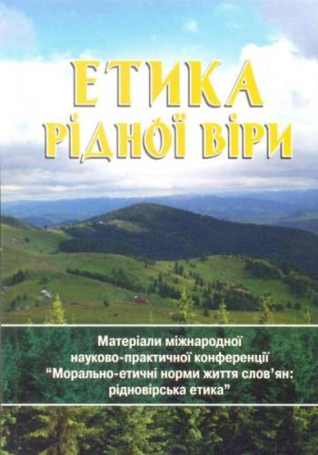 Книга Етика рідної віри