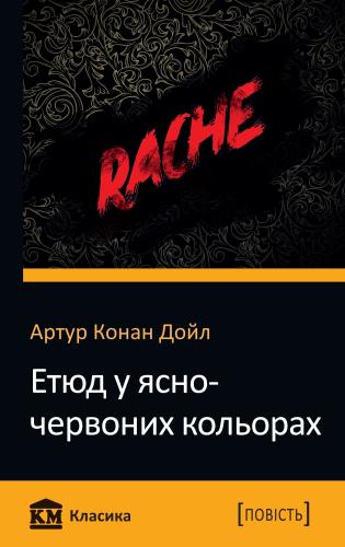 Книга Етюд у ясно-червоних кольорах