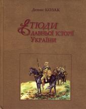 Етюди давньої історії України - фото обкладинки книги