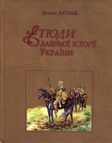 Книга Етюди давньої історії України