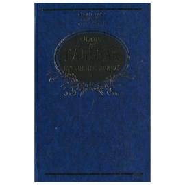 Етюди про звичаї - фото книги