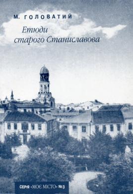 Книга Етюди старого Станиславова