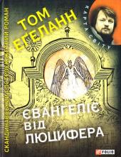 Євангеліє від Люцифера - фото обкладинки книги