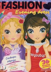 Evening dress. Створи образи - фото обкладинки книги