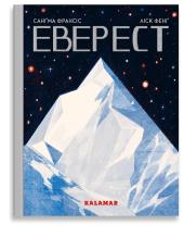 Еверест - фото обкладинки книги