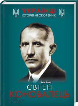 Євген Коновалець - фото книги