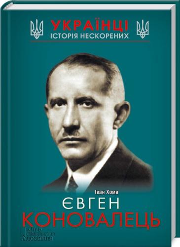 Книга Євген Коновалець