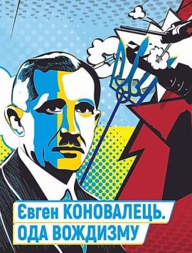Євген Коновалець. Ода вождизму - фото книги