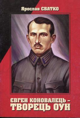Євген Коновалець - творець ОУН - фото книги