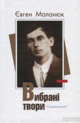 Євген Маланюк. Вибрані твори - фото обкладинки книги