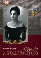 Євгенія Мірошниченко - фото обкладинки книги