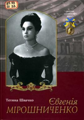Євгенія Мірошниченко - фото книги