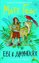 Еві в джунглях - фото обкладинки книги